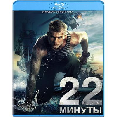 22 минуты [Blu-ray]
