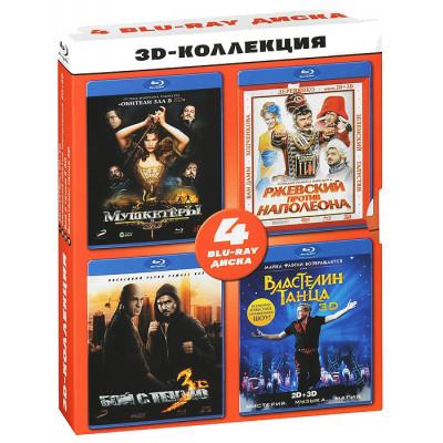 3D коллекция [Blu-ray 3D]