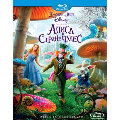 Алиса в Стране Чудес [Blu-ray]