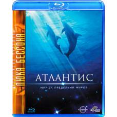 Атлантис [Blu-ray]
