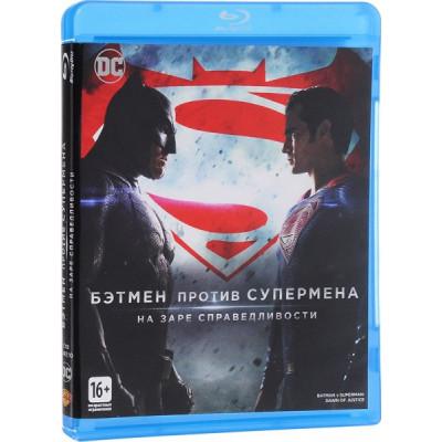 Бэтмен против Супермена: На заре справедливости [Blu-ray]