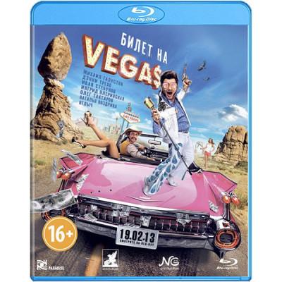 Билет на Vegas [Blu-ray]
