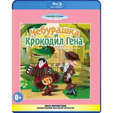Чебурашка и крокодил Гена (Сборник мультфильмов) [Blu-ray]
