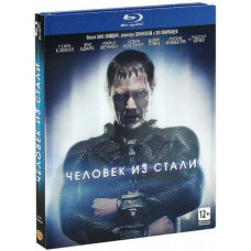 Человек из стали (+3D открытка) [Blu-ray]