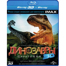 Динозавры Патагонии [Blu-ray 3D + 2D версия]