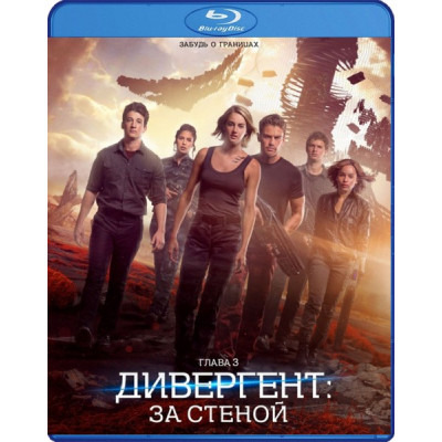 Дивергент: Глава 3 - За стеной [Blu-ray]