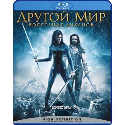 Другой мир: Восстание Ликанов [Blu-ray]