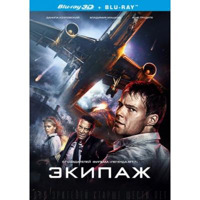 Экипаж (2016) [Blu-ray 3D + 2D версия]