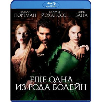 Еще одна из рода Болейн [Blu-ray]