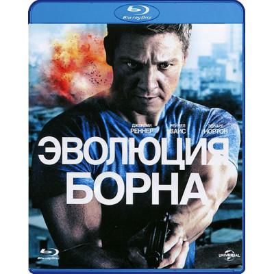 Эволюция Борна [Blu-ray]