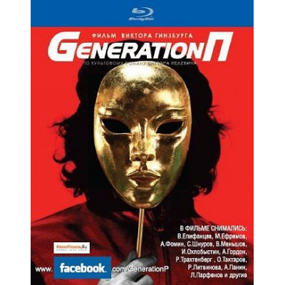 Generation П [Blu-ray]
