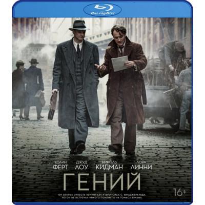 Гений (2016) [Blu-ray]
