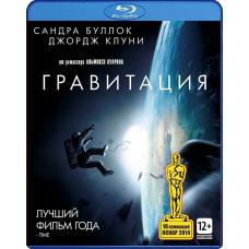 Гравитация [Blu-ray]