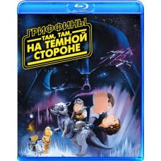 Гриффины: Там, там на темной стороне [Blu-ray]