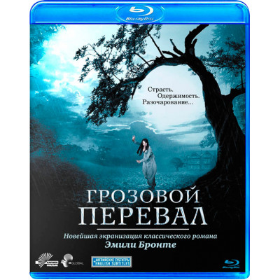 Грозовой перевал [Blu-ray]