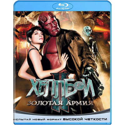 Хеллбой II: Золотая армия [Blu-ray]