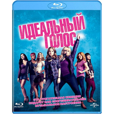 Идеальный голос [Blu-ray]