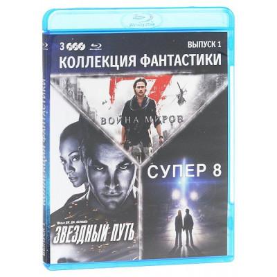 Коллекция фантастики (Выпуск 1) [Blu-ray]
