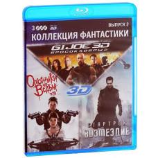 Коллекция фантастики (Выпуск 2) [Blu-ray 3D]