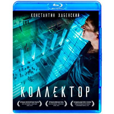 Коллектор [Blu-ray]