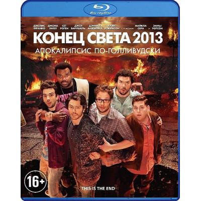 Конец света 2013: Апокалипсис по-голливудски [Blu-ray]