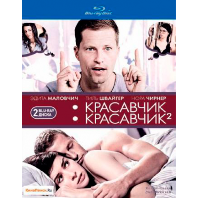 Красавчик / Красавчик 2 (Союз) [Blu-ray]