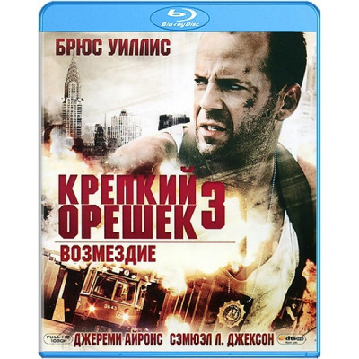 Крепкий орешек 3: Возмездие [Blu-ray]