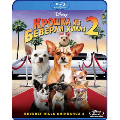 Крошка из Беверли Хиллз 2 [Blu-ray]