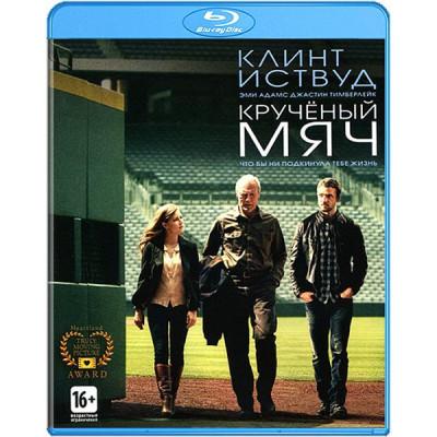 Крученый мяч [Blu-ray]