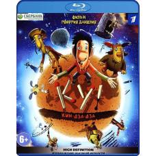 Ку! Кин-дза-дза [Blu-ray]
