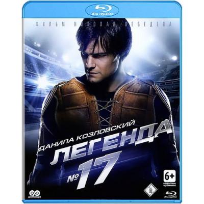 Легенда № 17 [Blu-ray + DVD]