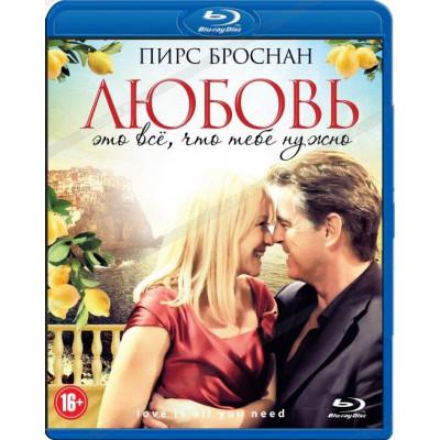 Любовь - это все, что тебе нужно [Blu-ray]