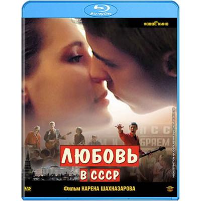 Любовь в СССР [Blu-ray]
