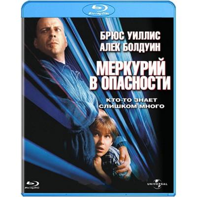 Меркурий в опасности [Blu-ray]