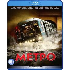 Метро [Blu-ray]