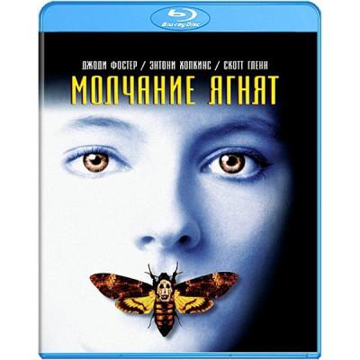 Молчание ягнят [Blu-ray]