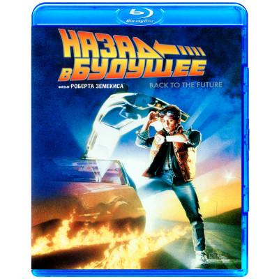 Назад в будущее [Blu-ray]