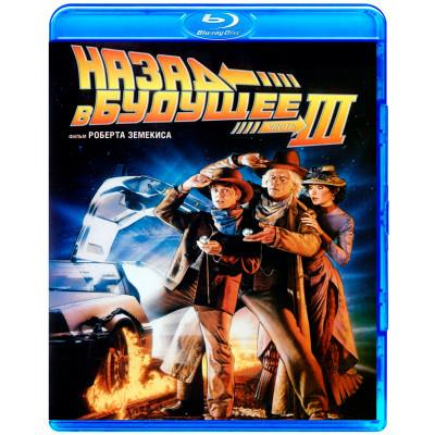 Назад в будущее III [Blu-ray]