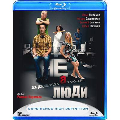Неадекватные люди [Blu-ray]