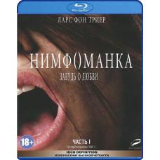 Нимфоманка - Часть 1 [Blu-ray]
