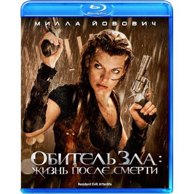 Обитель зла 4: Жизнь после смерти [Blu-ray]