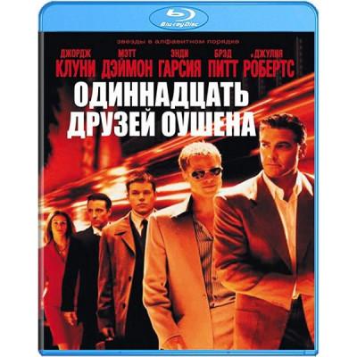 Одиннадцать друзей Оушена [Blu-ray]