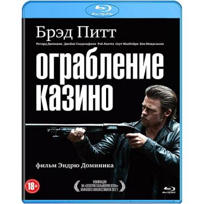 Ограбление казино [Blu-ray]