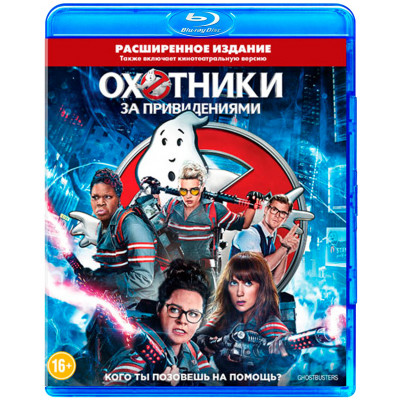 Охотники за привидениями (Расширенная версия, 2016) [Blu-ray]
