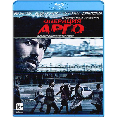 "Операция ""Арго"" [Blu-ray]"