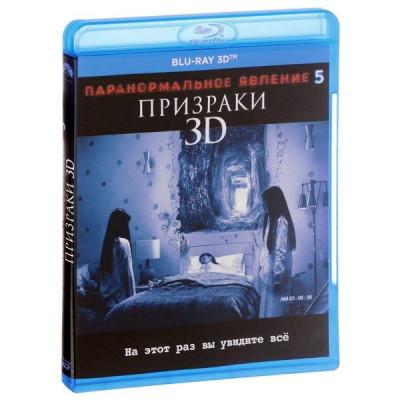 Паранормальное явление 5: Призраки [3D Blu-ray]