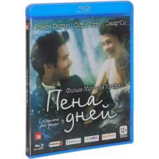 Пена дней [Blu-ray]