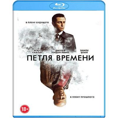 Петля времени [Blu-ray]