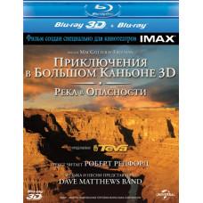 Приключения в Большом каньоне: Река в опасности [Blu-ray 3D + 2D версия]