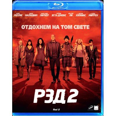 Рэд 2 [Blu-ray]